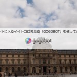 ポケットに入るイイトコロ発見器「GOGOBOT」のレビューで使えるフレーズ