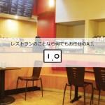 レストランのことなら何でもお任せ!「LUKA」さんに尋ねてみようフレーズ4選