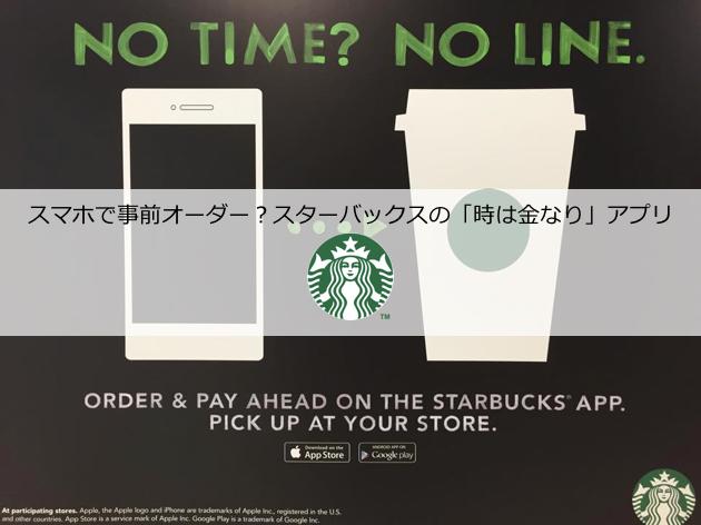 スマホで事前オーダー? スターバックスの「時は金なり」なアプリを使ってみましょう