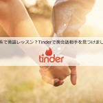 出会い系で英語レッスン?デーティングアプリ「TINDER」で英会話相手を見つけてみましょう