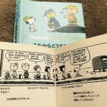 ドラえもんで英語学習!?英語の漫画で日常会話をマスターしよう!